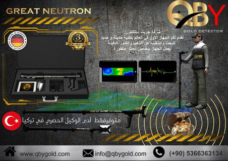 اجهزة الكشف عن الذهب جريت نيترون NEUTRON  للاتصال : 00905366363134