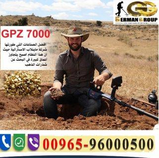 لكشف الذهب والكنز جهاز gpz7000