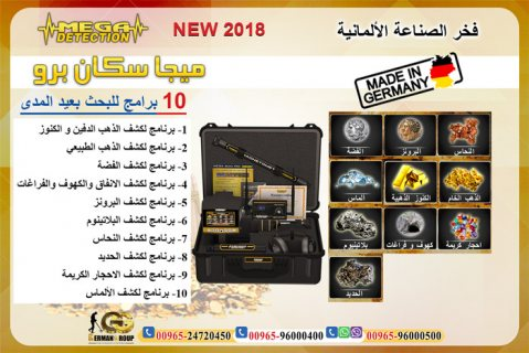 كشف الاحجار الكريمة جهاز ميجا سكان برو جديد 2019