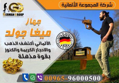 للبحث عن الذهب الطبيعى فى السودان جهاز ميجا جولد