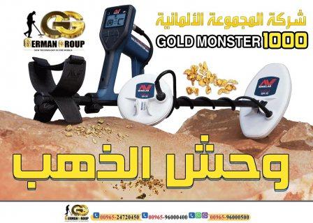 كشف الذهب عن طريق جهاز وحش الذهب 1000