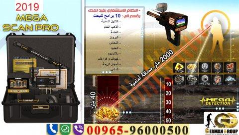 اجهزة كشف الذهب فى السودان جهاز ميجا سكان برو