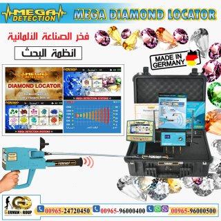 اجهزة كشف الالماس فى السودان جهاز ميجا دايموند