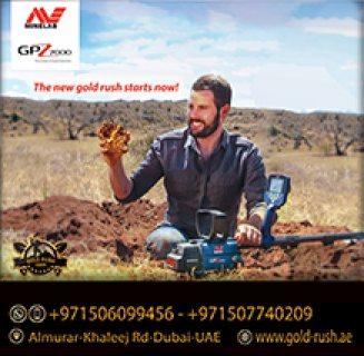 اجهزة كشف الذهب جي بي زد 7000
