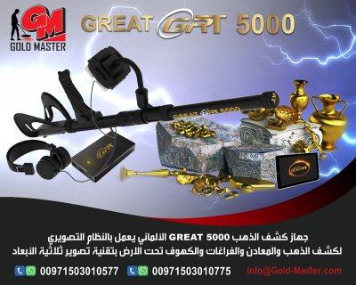 جهاز كشف الذهب فى السودان | جريت 5000 - GREAT 5000