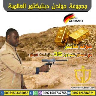 جولد هانتر جهاز كشف الذهب 2019