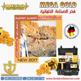 كاشف الذهب | ميغا جولد الالماني 2019