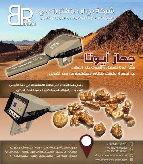 جهاز كشف الذهب والكنوز بالنظام الأيوني أيوتا - AJAX