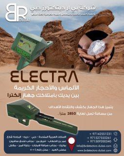 جهاز كشف الألماس والأحجار الكريمة إلكترا - أجاكس