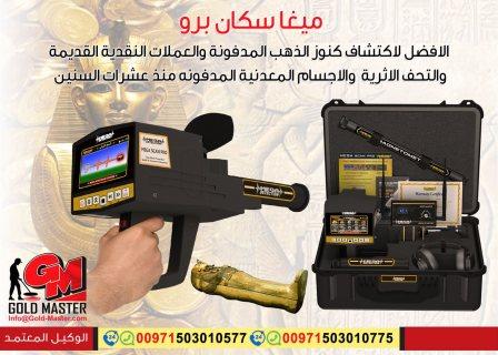 جهاز كشف الذهب الخام فى السودان  | جهاز ميجا سكان برو للبيع