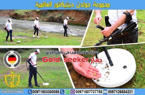 GOLD SEEKER جهاز كشف المعادن فى السودان