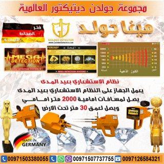 جهاز كشف الذهب 2019 - ميغا جولد في السودان