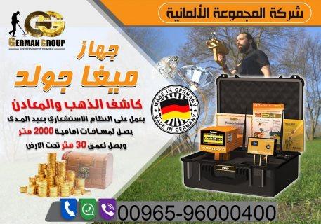 اجهزة التنقيب عن الذهب فى السودان ميغا جولد