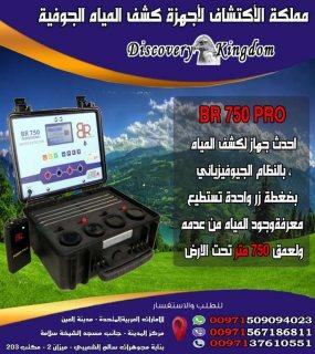 جهاز التنقيب وكشف المياة الجوفية /BR 750