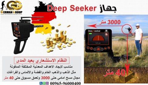 جهاز ديب سيكر فى السودان 2019