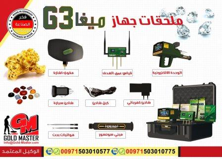 جهاز كشف الذهب والمعادن فى السودان | جهاز ميغا جي 3