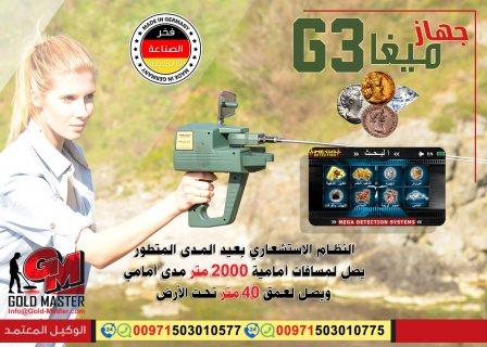 جهاز كشف الذهب فى السودان 2020 | جهاز ميغا جي 3 الجديد 2020