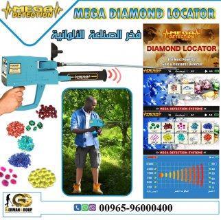 اكتشاف الماس والاحجار الكريمة جهاز ميغا دايموند فى السودان