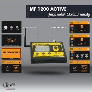 MF 1200 Active جهاز متطور في كشف الذهب والدفائن