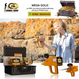 MEGA GOLD كاشف الذهب والكنوز الذهبية فى السودان
