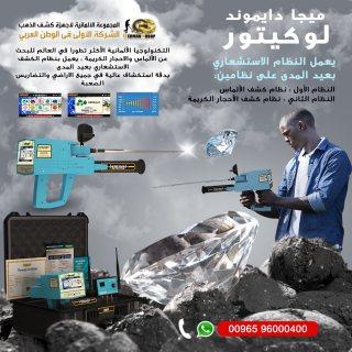 تنقيب عميق عن الاحجار الكريمة فى السودان جهاز ميغا دايموند