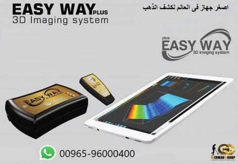 التنقيب عن الذهب فى السودان مع جهاز ايزي واي
