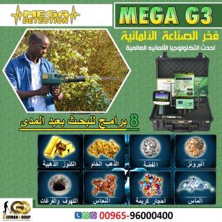 MEGA G3 جهاز كشف الذهب والمعادن فى السودان