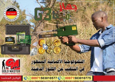جهاز كشف الذهب الخام فى السودان   جهاز ميغا جي 3