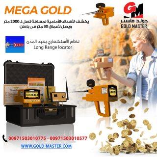 جهاز كشف الذهب الخام فى السودان  جهاز ميجا جولد mega gold
