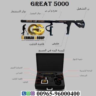 البحث عن المعادن الثمينة فى السودان || جهاز جريت 5000 ||