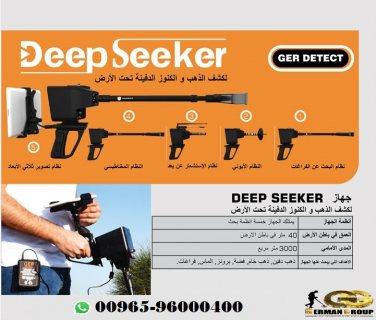 تستطيع امتلاك الكنوز فى السودان   جهاز ديب سيكر