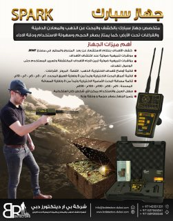 اصغر جهاز كشف الذهب سبارك SPARK - شركة بي ار ديتكتورز دبي