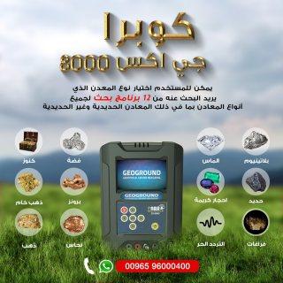 فرصة مؤكدة فى السودان للكشف عن الذهب والكنوز   جهاز كوبرا 8000