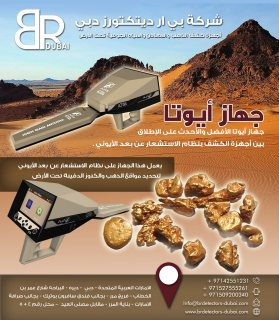 اجهزة كشف الذهب والكنوز الدفينة في السودان   ايوتا IOTA
