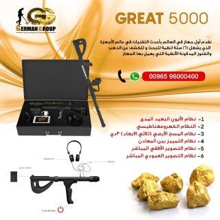 مكتشف الذهب الطبيعى فى السودان | جهاز جريت 5000
