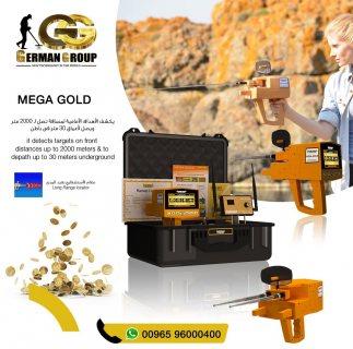 الان امتلك الذهب الخام فى السودان | جهاز ميجا جولد