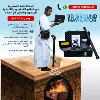 المستكشف القوى جهاز كشف الذهب جراوند نافيجيتور فى السودان