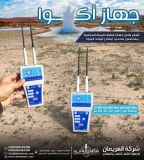 جهاز كشف المياه والابار الارتوازية_جهاز AQUA الاستشعاري 2020