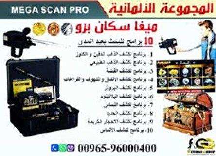 احسن اجهزة كشف الذهب والكنوز فى السودان | جهاز ميجا سكان برو الالمانى