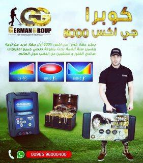 كشف الذهب والكنوز فى السودان | جهاز كوبرا جي اكس 8000
