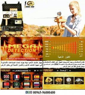 التنقيب عن الذهب بمختلف انواعه فى السودان   جهاز ميجا جولد