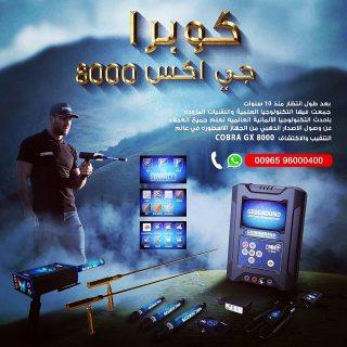 للكشف عن الذهب والبحث عن الكنوز جهاز كوبرا جي اكس 8000 فى السودان