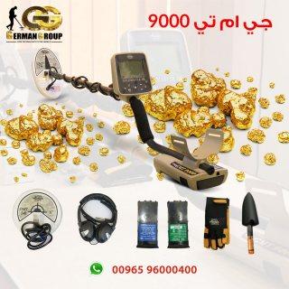 اكتشف الذهب وعروق الذهب فى السودان   جهاز جي ام تي 9000