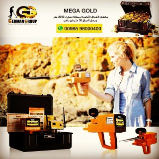 جهاز كشف الذهب الخام والطبيعى فى السودان   جهاز ميجا جولد
