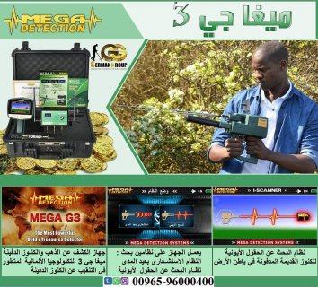 للبحث عن الذهب والكنوز مع جهاز ميجا جي3 فى السودان