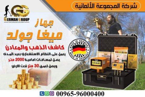 البحث عن الذهب الخام فى السودان   جهاز ميجا جولد