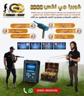 ابحث عن الذهب وكنوز السودان | جهاز كوبرا 8000
