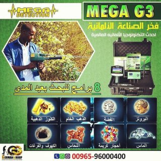 جهاز ميجا جي3 اكتشاف الذهب والكنوز فى السودان