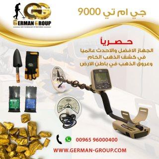 ابحث عن الذهب الخام حتى عمق 2 متر فى السودان | جهاز جي ام تي 9000