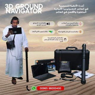 التنقيب عن الذهب والكنوز فى السودان - جهاز جراوند نافيجيتور
